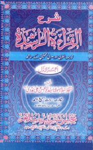 Sharh ul Qirat Ur Rasheda Urdu
