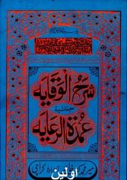 Sharh Ul Wiqayah Aowalain