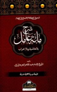Sharh e Miata Aamil Al Bushra