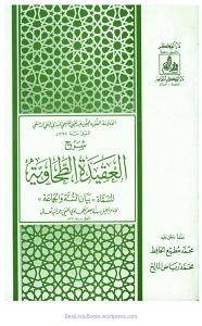 Sharh ul Aqida Al Tahawia Maidani Arabic شرح العقيدة الطحاوية للمیدانی