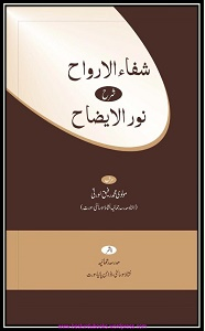 Shifa ul Arwah Urdu Sharh Noor ul Eizah شفاء الارواح