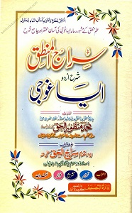 Siraj ul Mantiq Urdu Sharh Eisa Ghoji سراج المنطق اردو شرح ایساغوجی Pdf Download