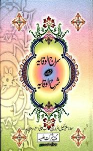 Siraj Ul Wiqaya Sharh Urdu Sharh ul Wiqaya Awalain