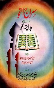 Siraj un Nahw Urdu Sharh Hidayat un Nahw By Mufti Kafeel ur Rahman Nashat سراج النحو اردو شرح ھدایۃ النحو Pdf Download