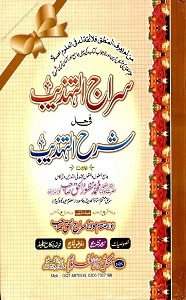 Siraj ut Tahzeeb Urdu Sharh Sharh ut Tahzeeb سراج التھذیب اردو شرح شرح تھذیب Pdf Download