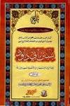sunan-e-abi-dawud-vol-2