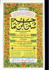 Sunan E Ibn E Maja