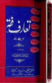 Ta'aruf e Fiqh By Syed Mushtaq Ali Shah تعارف فقہ