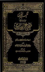 Tafhim ul Bukhari Urdu Sharh Sahihul Bukhari