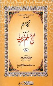 Tafhim ul Muslim Urdu Sharh Al Sahih al Muslim