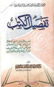 Tafseel ul Kitab Urdu Tafseer Para Amm