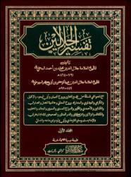 Tafseer Al Jalalain