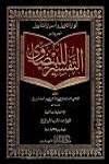 tafseer-ul-baizawi0