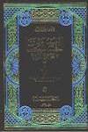 tafseer-ul-baizawi00