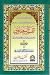 tafseer-ul-baizawi