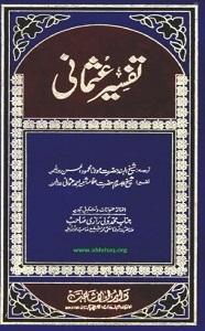 Tafseer E Usmani