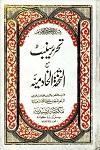 Tahreer E Sanbat