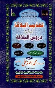 Tahzeeb ul Balagha Urdu Sharh Duroos ul Balagha