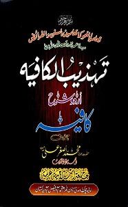 Tahzeeb ul Kafia Urdu Sharh Kafia