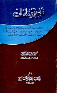 Taiseer e Maqamat Urdu Sharh Maqamat