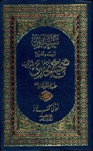 Taiseer ul Bari Urdu Tarjama Sahih ul Bukhari