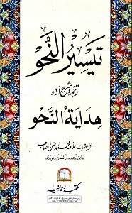 Taiseer un Nahw Urdu Sharh Hidayat un Nahw تیسیر النحو اردو شرح ھدایۃ النحو Pdf Download