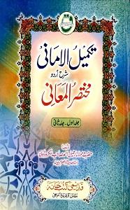 Takmeel ul Amani Urdu Sharh Mukhtasar ul Maani تکمیل الامانی اردو شرح مختصر المعانی Pdf Download