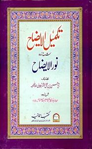 Takmeel ul Eizah Urdu Sharh Noor ul Eizah
