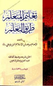 Taleem ul Muta'allim Al Bushra