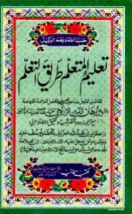 Taleem ul Muta'allim Rahmania