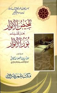 Talkhees ul Anwaar Urdu Sharh Noor ul Anwar