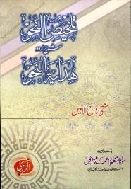 Talkhees un Nahw Urdu Sharh Hidayat un Nahw تلخیص النحو  اردو شرح ھدایۃ النحو Pdf Download