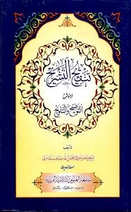Tanqeeh ut Tashrih Urdu Sharh Al Taozeeh Wat Talweeh