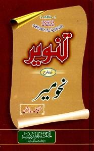 Tanveer Urdu Sharh Nahwmeer