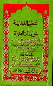 Tanzim ud Diraya Urdu Sharh Al Hidaya