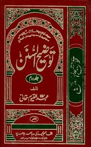 Taozih us Sunan Urdu Sharh Aasaar us Sunan