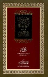 Taozihaat Urdu Sharh Mishkat ul Masabeeh