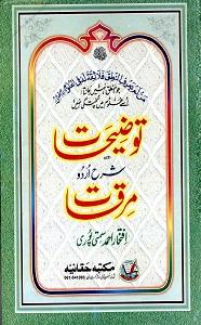 Taozihat Urdu Sharh Al Mirqat توضیحات اردو شرح مرقات Pdf Download
