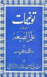 Taozihat Urdu Sharh Ilm us Sigha توضیحات اردو شرح علم الصیغہ