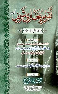 Taqreer e Bukhari Urdu Sharh Sahih ul Bukhari