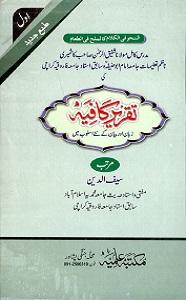 Taqreer e Kafia Urdu Sharh Kafia تقریر کافیہ اردو شرح کافیہ Pdf Download