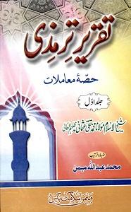 Taqreer E Tirmezi Urdu Sharh Al Tirmizi Moamlat