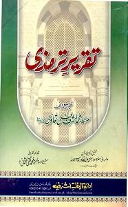 Taqreer e Tirmizi Urdu Sharh Al Tirmizi