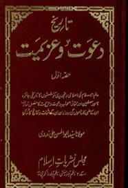 Tareekh E Dawat O Azeemat