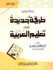 Tareeqa Jadida