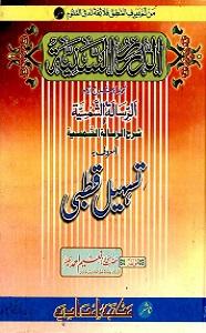 Tasheel E Qutbi Urdu Sharh Al Qutbi