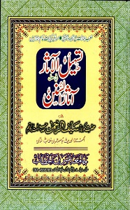 Tasheel ul Aasaar Urdu Sharh Aasaar us Sunan