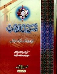 Tasheel Ul Adab تسھیل الادب Pdf Download