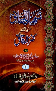 Tasheel ul Haqaiq Urdu Sharh Kanz ud Daqaiq تسھیل الحقائق اردو شرح کنز الدقائق Pdf Download