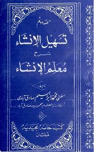Tasheel ul Insha Urdu Sharh Muallim ul Insha 2